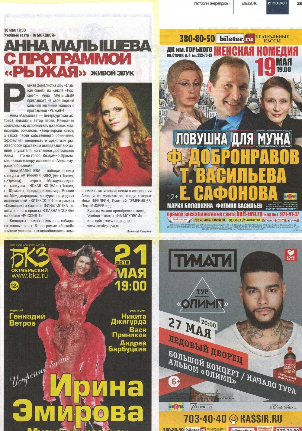 Press_Infoskop_1605