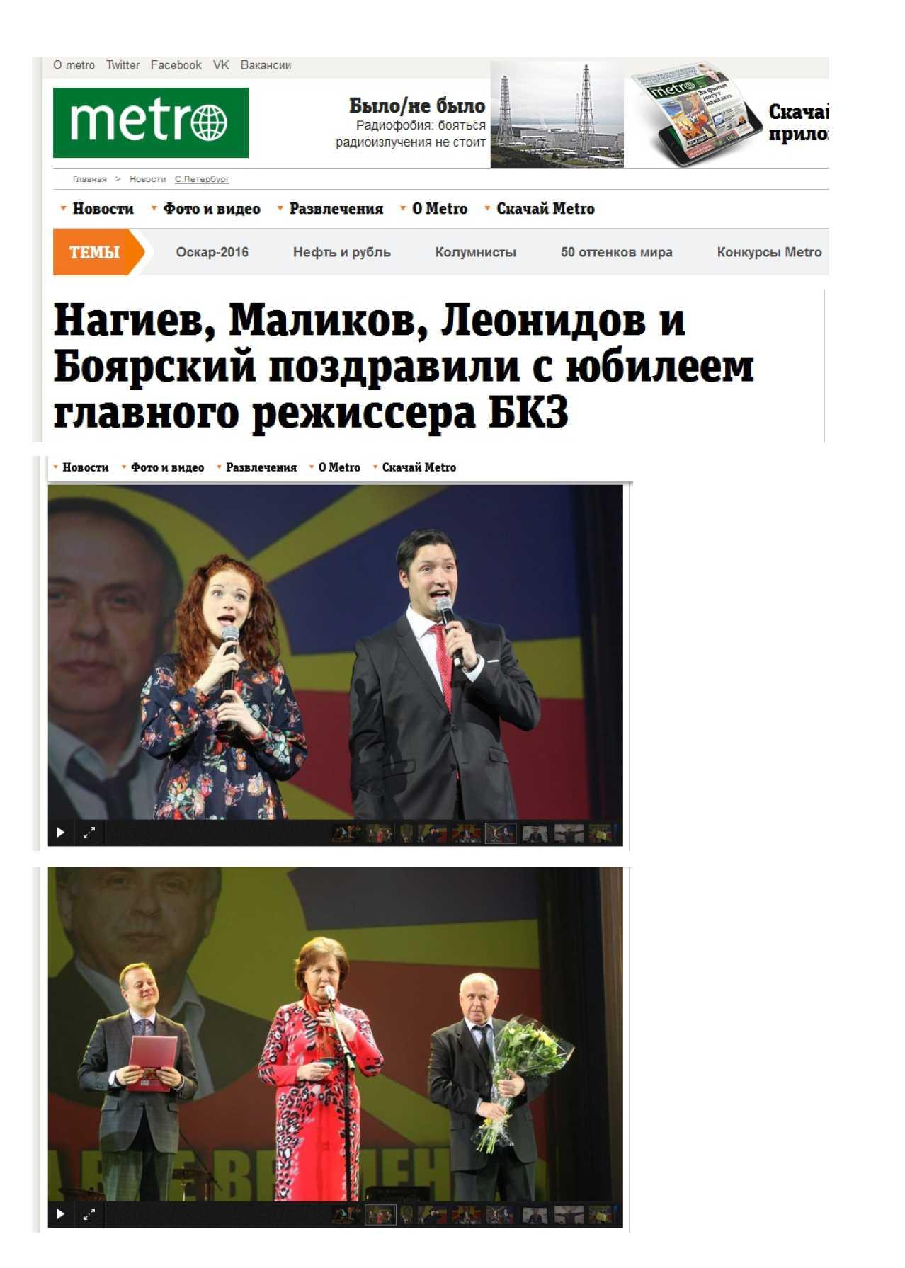 Press_Metro_onlinegazeta_160211_1