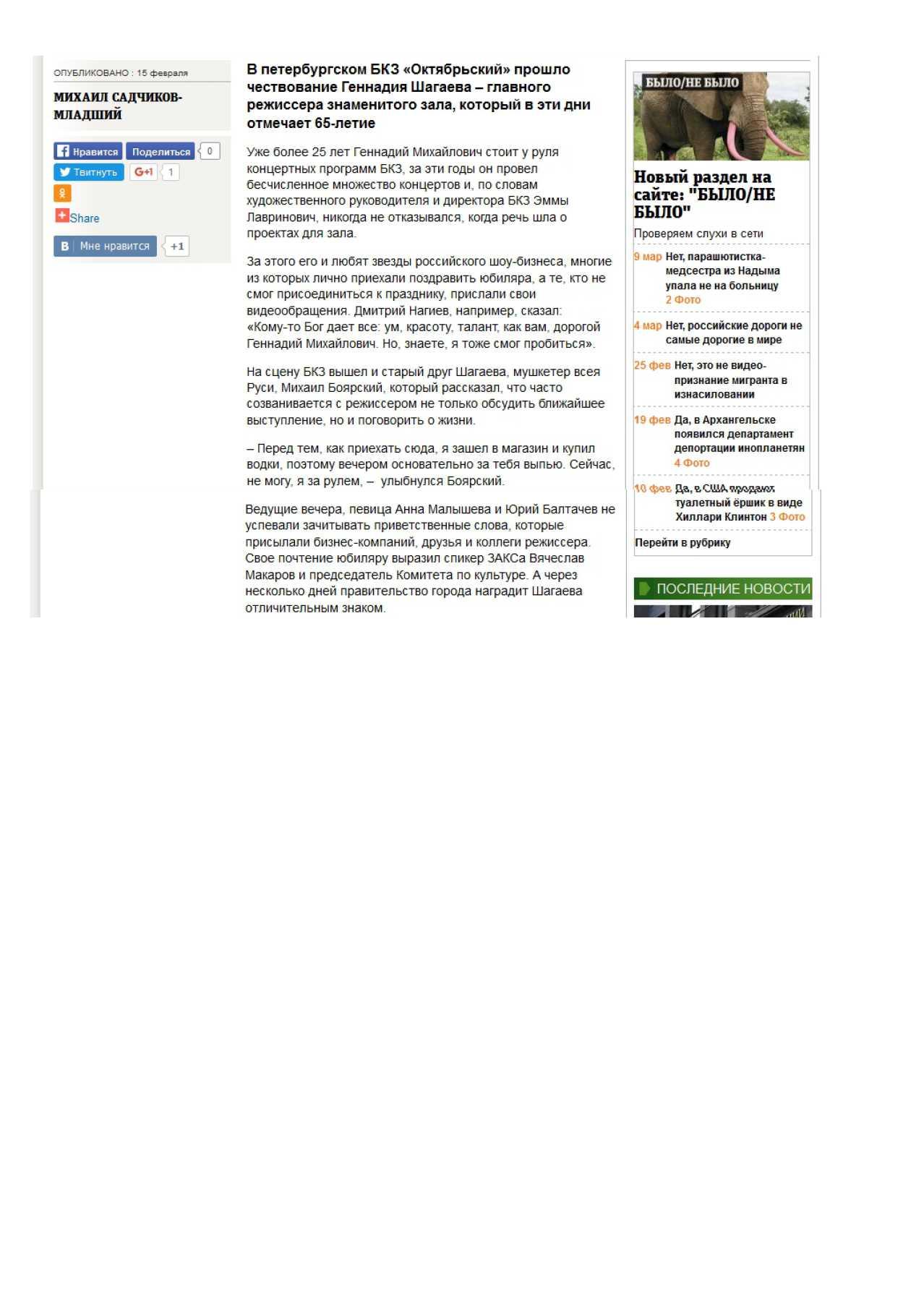 Press_Metro_onlinegazeta_160211_2