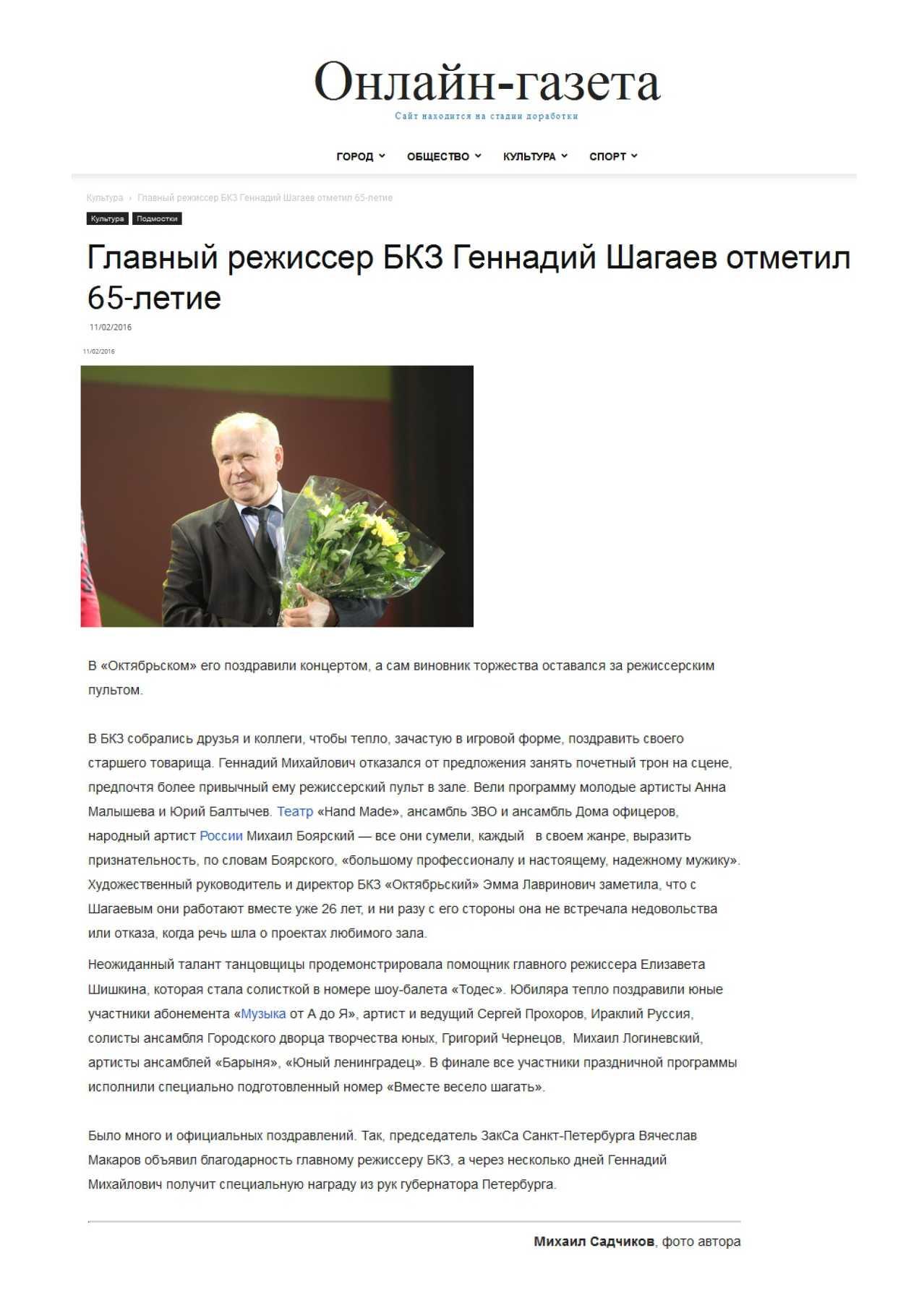 Press_Metro_onlinegazeta_160211_3
