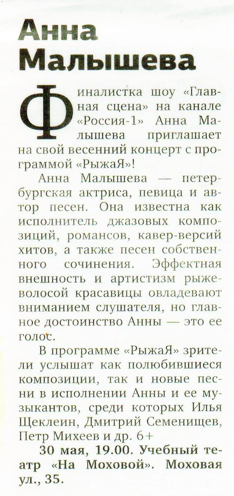 Press_SPb_kurer160511_big