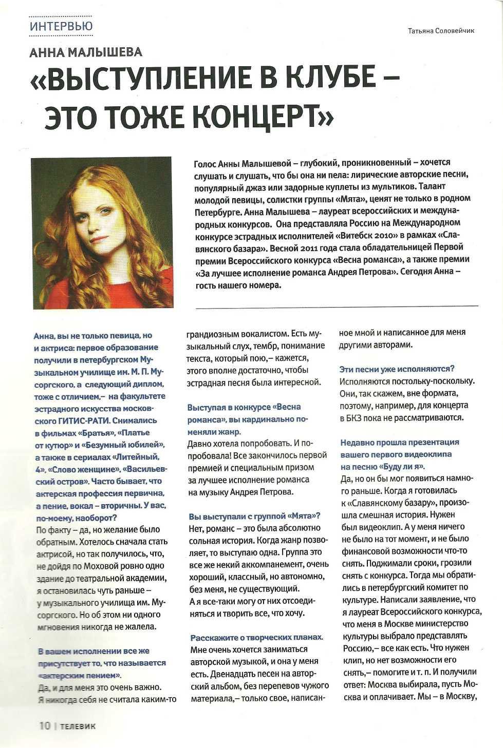 Press_Televik_1203_1
