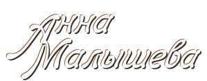 Анна Малышева