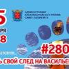 15 сентября 2018. День рождения Василеостровского района