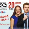 20 ноября 2018. Концерт в БКЗ «Скоро май…»